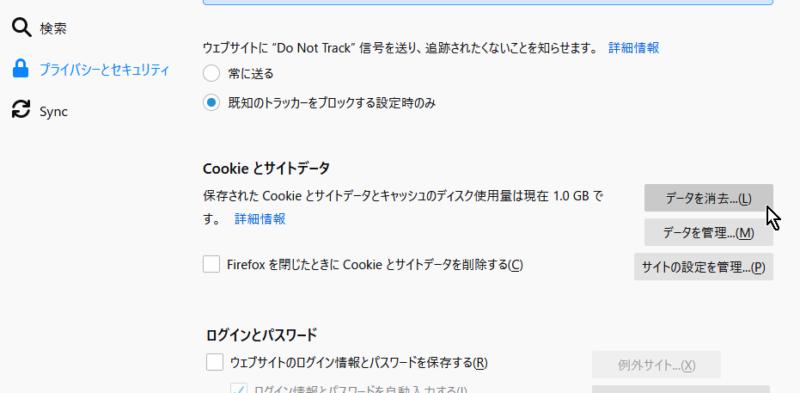 クッキーとサイトデータ