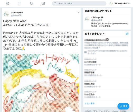 ストイックツイッター使用前の個別ツイート画面