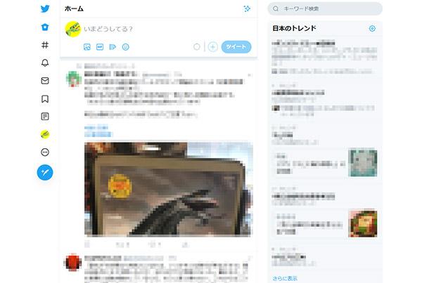 ストイックツイッター使用前のホーム画面