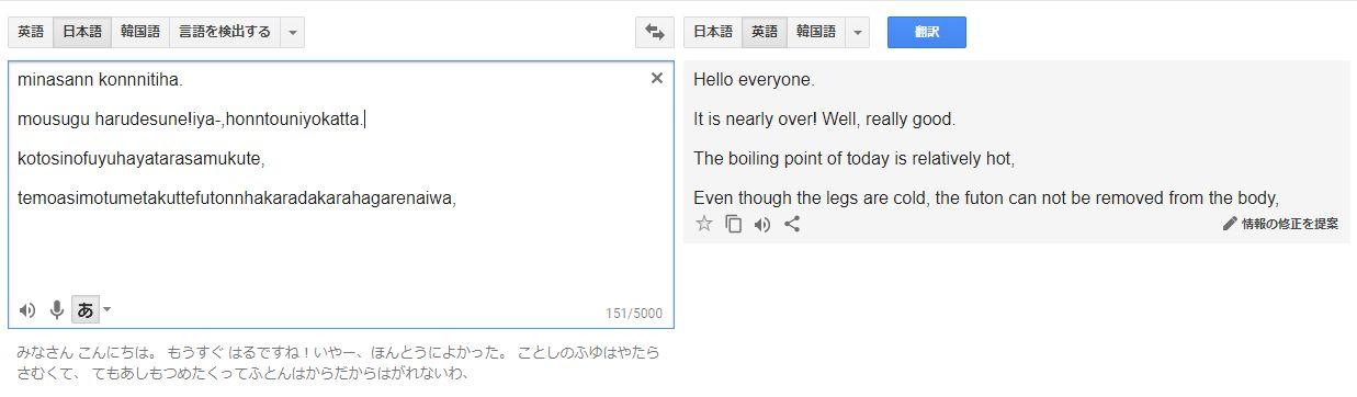 グーグル翻訳でローマ字をかなに変換 その1