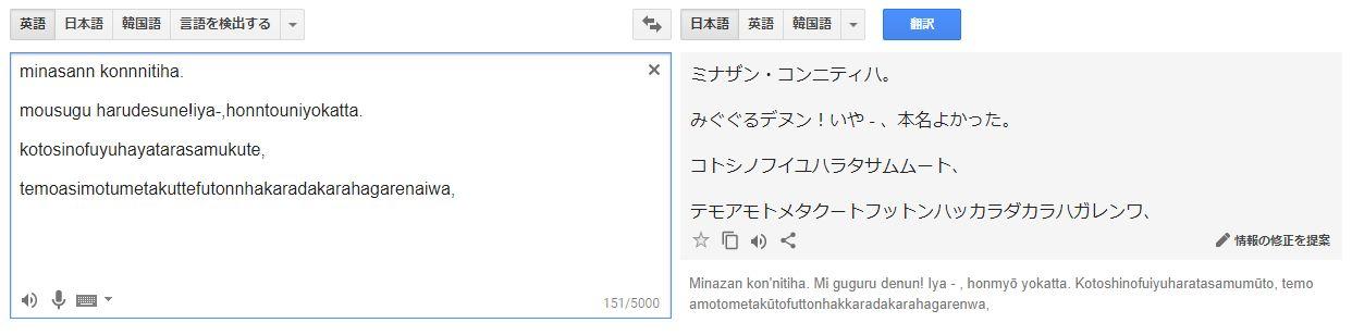 グーグル翻訳でローマ字をかなに変換 その2