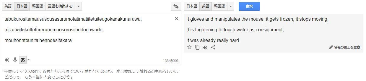 グーグル翻訳でローマ字をかなに変換 その3