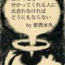 自分の絵を分かってくれる人に出会わなければどうにもならない (by 安西水丸)