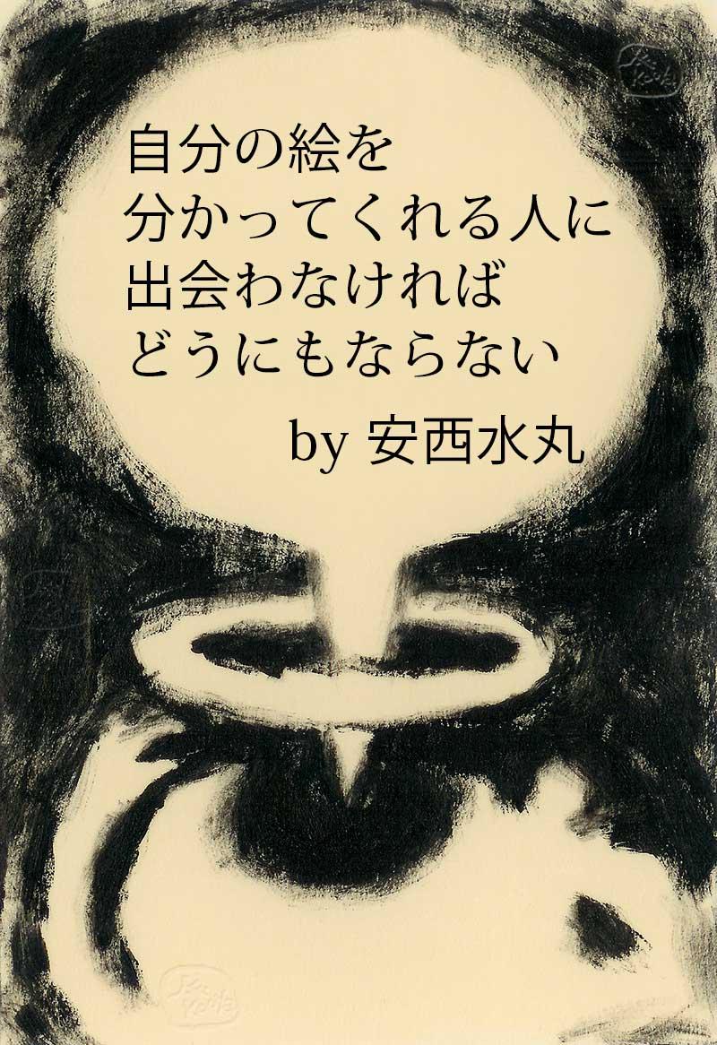 コトバクダン[水丸氏の言葉 その1 ver.]
