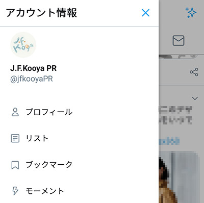 ストイックツイッター使用後のアカウント情報画面