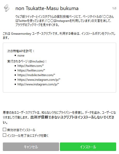 "Firefoxに「non Tsukatte-Masu bukuma(ノン""使ってます""ブクマ)」をインストール"